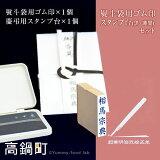 熨斗袋用ゴム印&スタンプ台(黒・薄墨)セット