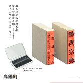 職人による手書き文字の熨斗袋用ゴム印(名前+内袋用)&スタンプ台(黒・薄墨)セット