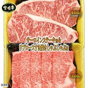 【ふるさと納税】<宮崎牛 サーロインステーキ用460gとリブロースすき焼きしゃぶしゃぶ用300g> ※入金確認後、翌月末迄に順次出荷します。 牛肉 黒毛和牛 すきやき スキヤキ リブロース 特