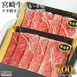 【ふるさと納税】<宮崎牛もも・うで すき焼き・しゃぶしゃぶ用700g(350g×2)> ※入金確認後、翌月末迄に順次出荷します。 牛肉 黒毛和牛 すきやき スキヤキ モモ ウデ 特産品 宮崎県 高鍋町