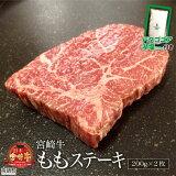 宮崎牛ももステーキ200g×2枚