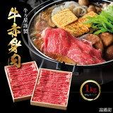 牛赤身ロースすき焼き1kg(500g×2)