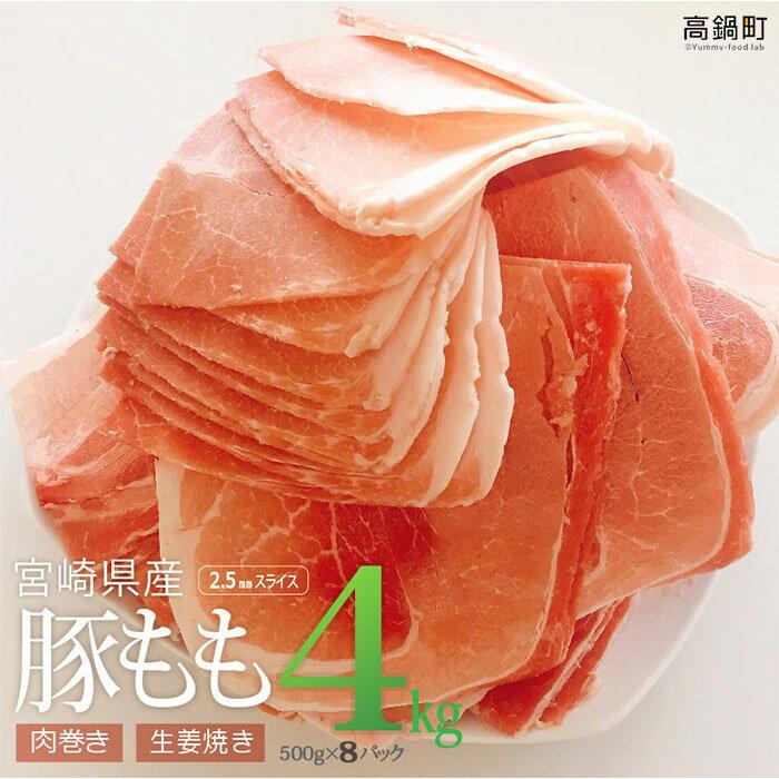 【ふるさと納税】<宮崎県産豚ももスライス4kg> ※2019年5月末迄に順次出荷します! 4,000g 豚肉 モモ 特産品 牛乃屋 宮崎県 高鍋町 【冷凍】