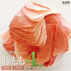 【ふるさと納税】<宮崎県産豚ももスライス4kg> ※2019年8月末迄に順次出荷します! 4,000g 豚肉 モモ 特産品 牛乃屋 宮崎県 高鍋町 【冷凍】