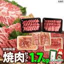 【ふるさと納税】<宮崎県産焼肉セット1.7kg+タレ&塩> ※2019年7月末迄に順次出荷...