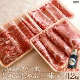 宮崎県産ブランド豚しゃぶしゃぶしゃぶ三昧セット1.2kg