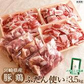 宮崎県産ふだん使い豚鶏3.5kgセット+塩
