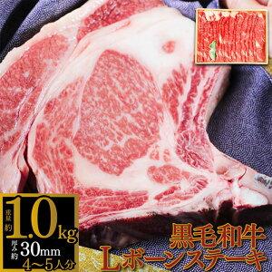 【ふるさと納税】<宮崎県産 有田牛 Lボーンステーキ約1kg+国産牛すき焼き肉500g> ※入金確認後、翌月末迄に順次出荷します。黒毛和牛 サーロイン 特産品 牛乃屋 キャンプ 宮崎県 高鍋町