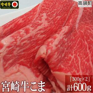 【ふるさと納税】<宮崎牛こま600g(300g×2)> ※入金確認後、3か月以内に順次出荷します。こま肉 牛肉 特産品 牛乃屋 宮崎県 高鍋町 【冷凍】