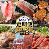 宮崎牛食べ比べ6ヶ月コース