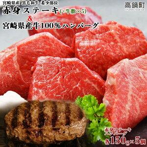 【ふるさと納税】宮崎県産黒毛和牛 <希少部位赤身ステーキ+宮崎県産牛100%ハンバーグ150g×5個> ※入金確認後、翌月末迄に順次出荷します。 稀少部位 ランプ ラム芯 イチボ ヒウチ シンシ