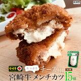 宮崎牛チーズinメンチカツ15個入り
