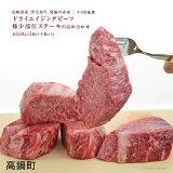 高鍋町焼肉牛乃屋厳選宮崎県産黒毛和牛究極の赤身ドライエイジングビーフ稀少部位ステーキの詰め合わせ