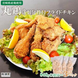 【ふるさと納税】<宮崎県産鶏使用 丸鶏3羽分 骨付フライドチキン 840g×3パック 計2.52kg> ※入金確認後、翌月末迄に順次出荷します。 むね もも ドラム ささみ 唐揚げ 手羽 チキン とり肉 鳥