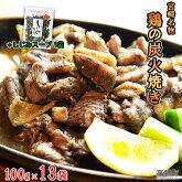宮崎名物鶏の炭火焼100g×13袋セット+しじみスープ25g×1袋