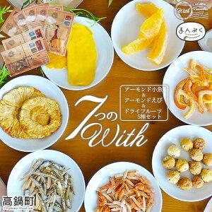 【ふるさと納税】<7つのWith(アーモンド小魚&アーモンドえび&ドライフルーツ5種セット)計7袋>※2020年7月末迄に順次出荷します。オレンジピール バレンシア イチジク パイン ソフトマ