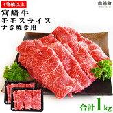 宮崎牛モモスライスすき焼き用500g×2合計1kg