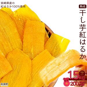 【ふるさと納税】今だけ増量<宮崎県産完熟干し芋(紅はる...