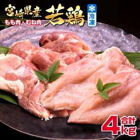 【ふるさと納税】宮崎県産 若鶏 計4kg モモ ムネ 各2kg セット 鶏肉 もも肉 むね肉 冷凍 真空パック 送料無料
