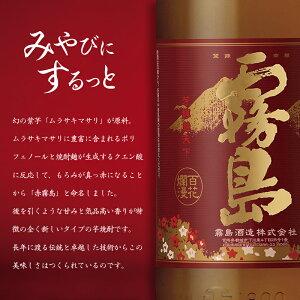 【ふるさと納税】霧島酒造「赤霧島」12本セット900ml【25度】【五合瓶】