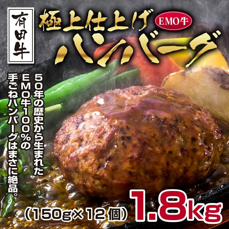 【ふるさと納税】エモー牛<極上仕上げ ハンバーグ 20%増量 1.8kg(150g×12個)>牛肉 お肉 特産品 宮崎県 新富町