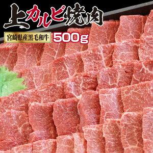 【ふるさと納税】「宮崎県産黒毛和牛」上カルビ焼肉 500g 冷凍 送料無料