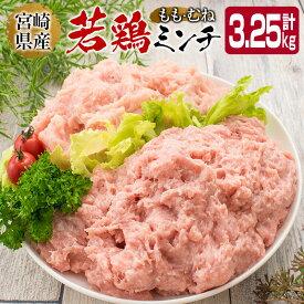 【ふるさと納税】宮崎県若鶏ミンチ モモ・ムネ 13パック3.25kgセット (250g×13P) 小分け つくね ハンバーグ つみれ 送料無料 宮崎県産