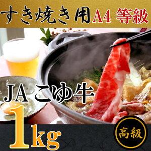 【ふるさと納税】【週限定10セット!!】JAこゆ牛(A4等級以上)すき焼き肉感謝盛り!!