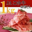 【ふるさと納税】【週限定30セット!!】JAこゆ牛(A4等級以上)切り落とし肉感謝盛り1kg!!