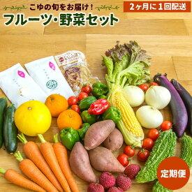【ふるさと納税】2か月に1回配送!【大人気】フルーツ・野菜セット(定期便)