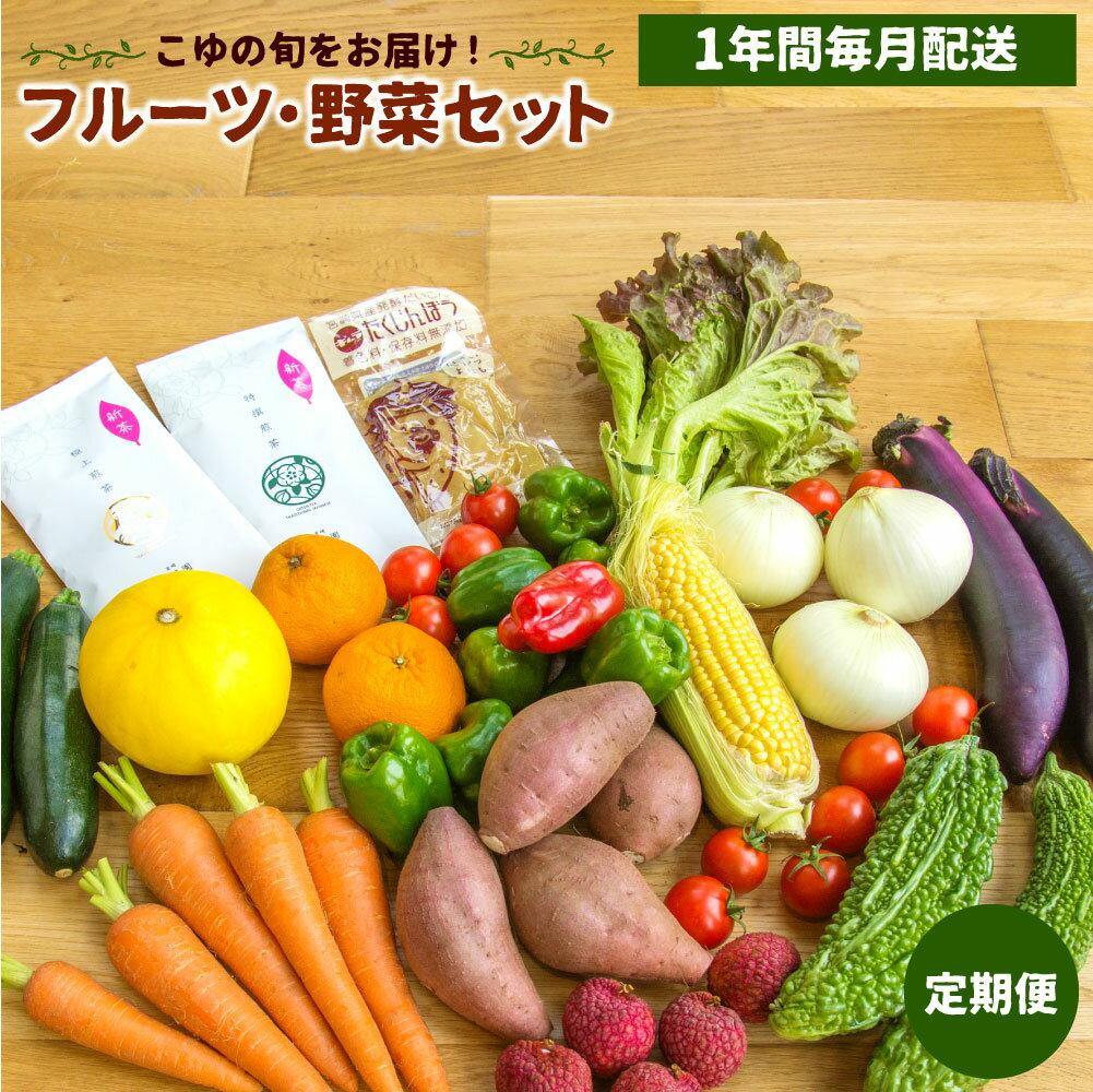 【ふるさと納税】 1年間毎月配送!【大人気】フルーツ・野菜セット 定期便