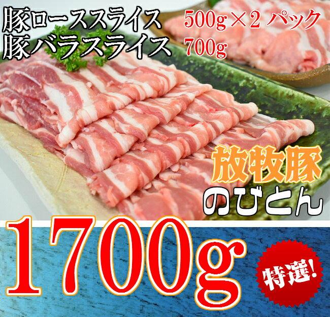 【ふるさと納税】<大自然放牧豚のびとん 豚バラスライス+豚ロース合計1.7kg> ※ご寄附から2ヵ月以内に出荷 豚肉 特産品 宮崎県 新富町 【冷凍】