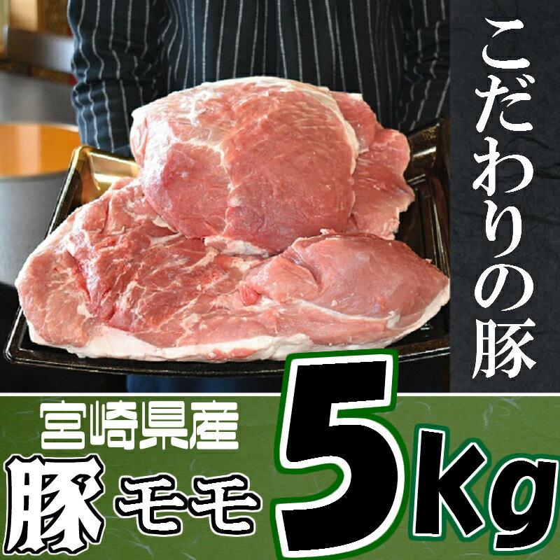 【ふるさと納税】<宮崎県産豚肉モモブロック5kg> もも 豚肉 特産品 宮崎県 新富町 【冷凍】※平成31年3月末迄に順次出荷予定