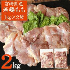【ふるさと納税】宮崎県産 若鶏もも2kg 鶏肉 国産 九州産 送料無料 ※90日以内出荷