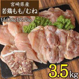 【ふるさと納税】宮崎県産 若鶏3.5kgセット 鳥肉 モモ肉1.5kg ムネ肉2kg 国産 送料無料 ※90日以内出荷