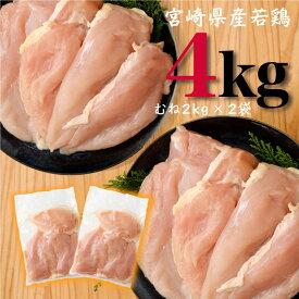 【ふるさと納税】宮崎県産若鶏 ムネ肉 4kg 若鶏 鶏肉 国産 九州産 送料無料