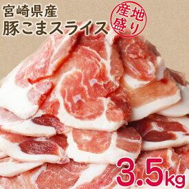 【ふるさと納税】宮崎県産豚こまスライス 3.5kg 豚肉 国産 普段使い 九州産 送料無料