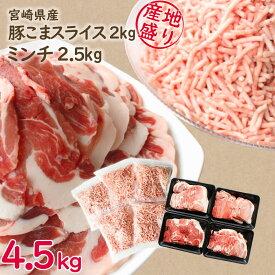 【ふるさと納税】宮崎県産豚こまスライス 2kg 豚ミンチ2.5kg(合計4.5kg) 豚肉 国産 九州産 送料無料 個包装 普段使い