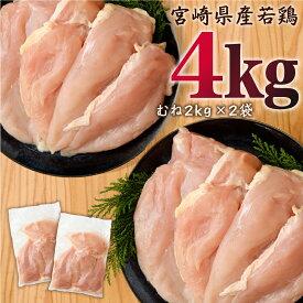 【ふるさと納税】宮崎県産 若鶏 ムネ肉 4kg (2kg×2袋) 鶏肉 国産 九州産 送料無料 ※90日以内出荷