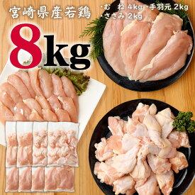 【ふるさと納税】宮崎県産若鶏 8kgセット 若鶏 鶏肉 国産 九州産 送料無料