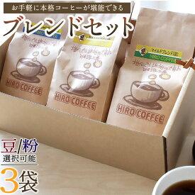 【ふるさと納税】お手軽に本格コーヒーが堪能できるブレンドセット 3種 合計3袋 各200g 合計約600g ゴールドブレンド ロイヤルブレンド オリジナルブレンド 豆か粉選択可能