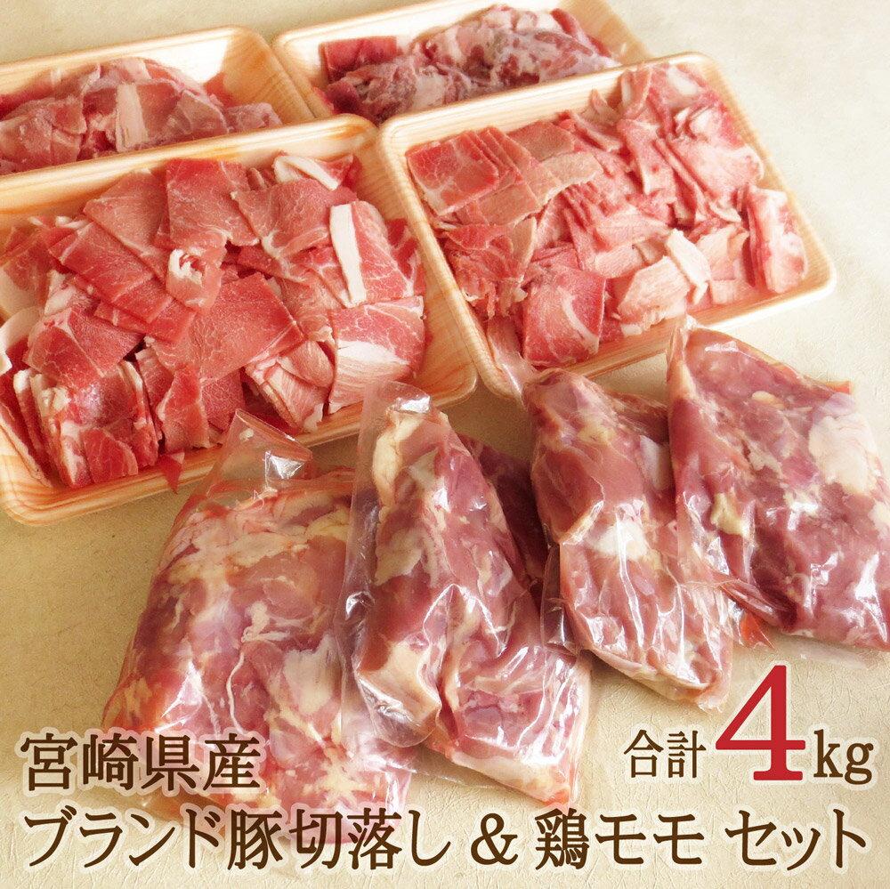 【ふるさと納税】宮崎県産 豚切り落とし&鶏もも 合計4kg セット ブランド豚 500g×4(2kg) 若鶏もも 500g×4(2kg) 豚肉 鶏肉 冷凍 九州産 送料無料