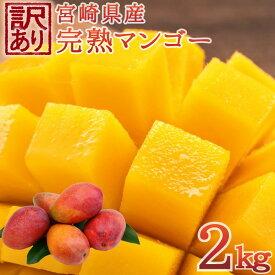【ふるさと納税】<予約受付>宮崎県産 訳あり完熟マンゴー 2kg 数量限定 フルーツ 果物 ※2020年6月〜7月の期間内に順次出荷
