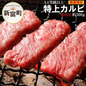 【ふるさと納税】【週限定15セット!!】JAこゆ牛(A4等級以上)特上カルビ感謝盛り!!