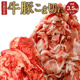 【ふるさと納税】宮崎県産牛豚こま切れ 合計3.5kgセット 牛肉 350g×2 豚肉 350g×8 お肉 和牛 焼肉 BBQ 詰め合わせ 小間切れ 冷凍 国産 九州産 送料無料