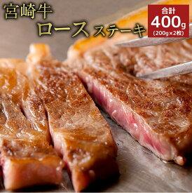 【ふるさと納税】宮崎牛ロースステーキ 合計400g(200g×2枚) 牛肉 お肉 和牛 焼肉 BBQ 冷凍 国産 九州産 送料無料
