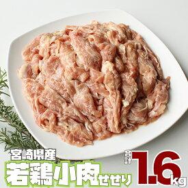 【ふるさと納税】宮崎県産 若鶏 せせり 小肉 カット 200g×8P 1.6kg 若鳥 鶏肉 使い切り 焼き鳥 首肉 冷凍 真空パック 小分け 送料無料
