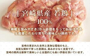 【ふるさと納税】若鶏ももささみむね7kg粉スパイスセット宮崎県産大容量鶏肉モモ2kgササミ2kgムネ3kg万能調味料50g