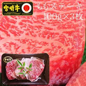 【ふるさと納税】宮崎牛 ももステーキ 合計300g(100g×3枚) 冷凍 和牛 ステーキ 焼肉 宮崎県産 送料無料