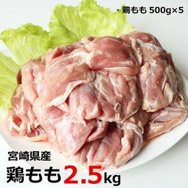 【ふるさと納税】宮崎県産鶏もも2.5kg 鶏肉 冷凍 宮崎県産 九州産 送料無料